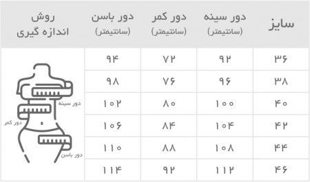 جدول سایزبندی تونیک حریر